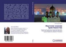 Научное знание христианства kitap kapağı
