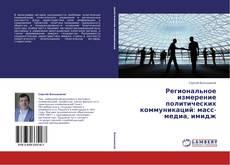 Portada del libro de Региональное измерение политических коммуникаций: масс-медиа, имидж