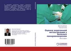Bookcover of Оценка эндогенной интоксикации у больных панкреонекрозом