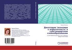 """Обложка Дихотомия """"экономия vs избыточность"""" в субстандартном словообразовании"""