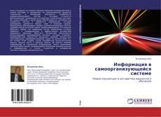 Buchcover von Информация в самоорганизующейся системе