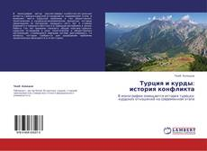 Bookcover of Турция и курды: история конфликта