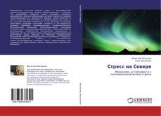 Bookcover of Стресс на Севере
