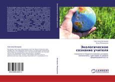 Copertina di Экологическое сознание учителя