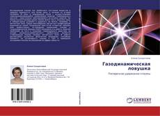 Buchcover von Газодинамическая ловушка