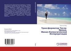 Capa do livro de Трансформатор Тесла-Яроша,  Финал Копенгагенской  Интерпретации