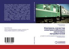 Borítókép a  Контроль качества электроснабжения нетяговых потребителей - hoz