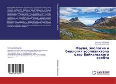 Bookcover of Фауна, экология и биология зоопланктона озер Байкальского хребта