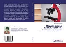 Bookcover of Подчелюстные слюнные железы