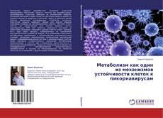 Bookcover of Метаболизм как один из механизмов устойчивости клеток к пикорнавирусам
