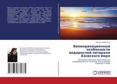 Bookcover of Биоиндикационные особенности водорослей литорали Азовского моря