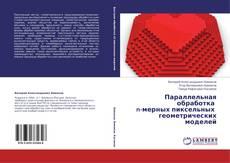 Bookcover of Параллельная обработка   n-мерных пиксельных   геометрических моделей