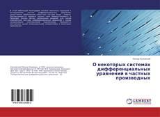 Bookcover of О некоторых системах дифференциальных уравнений в частных производных