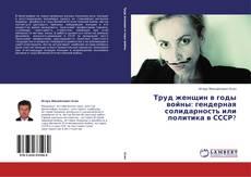 Bookcover of Труд женщин в годы войны: гендерная солидарность или политика в СССР?