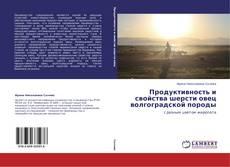 Capa do livro de Продуктивность и свойства шерсти овец волгоградской породы