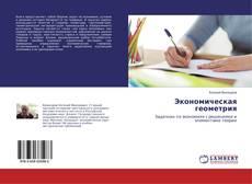 Borítókép a  Экономическая геометрия - hoz