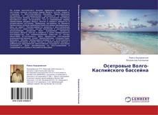 Обложка Осетровые Волго-Каспийского бассейна