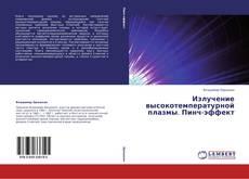 Bookcover of Излучение высокотемпературной плазмы. Пинч-эффект