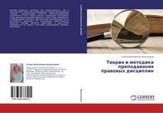 Bookcover of Теория и методика преподавания правовых дисциплин