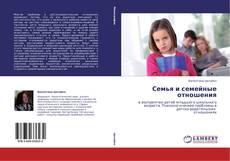 Capa do livro de Семья и семейные отношения