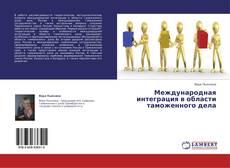 Portada del libro de Международная интеграция в области таможенного дела