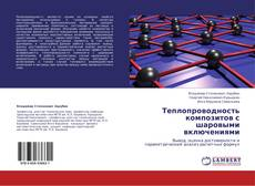 Portada del libro de Теплопроводность композитов с шаровыми включениями