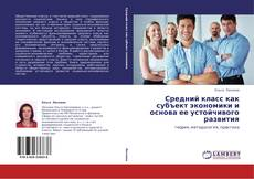 Bookcover of Средний класс как субъект экономики и основа ее устойчивого развития