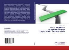 Bookcover of «3D – модель» экономических стратегий. Литера «О1»