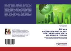 Portada del libro de Лёгкая промышленность как неотъемлемая часть экономики страны