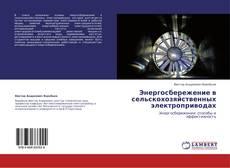 Bookcover of Энергосбережение в сельскохозяйственных электроприводах