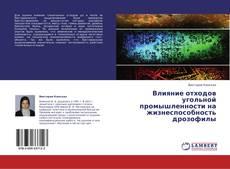 Bookcover of Влияние отходов угольной промышленности на жизнеспособность дрозофилы
