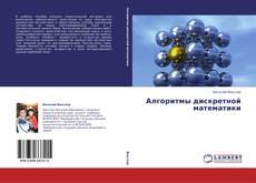 Обложка Алгоритмы дискретной математики