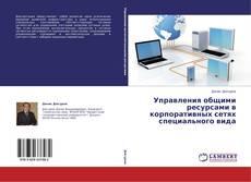Bookcover of Управления общими ресурсами в корпоративных сетях специального вида