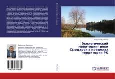 Bookcover of Экологический мониторинг реки Сырдарьи в пределах территории РК