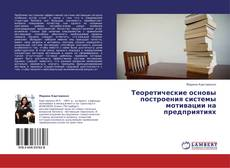 Bookcover of Теоретические основы построения системы мотивации на предприятиях