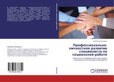 Bookcover of Профессионально-личностное развитие специалиста по социальной работе