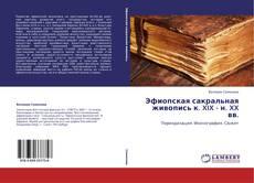 Copertina di Эфиопская сакральная живопись к. XIX - н. XX вв.