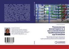 Copertina di Технологии мониторинга и восстановления трубопроводов адгезивами