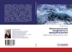 Buchcover von Межэтнические конфликты и предубеждения