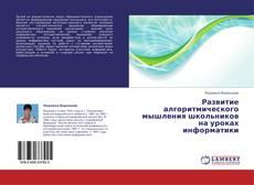 Buchcover von Развитие алгоритмического мышления школьников на уроках информатики