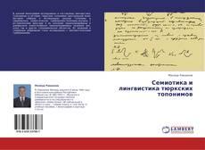 Bookcover of Семиотика и лингвистика тюркских топонимов