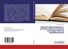 Capa do livro de Оценка фунгицидов с учётом экологических последствий на агробиоценоз