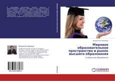 Мировое образовательное пространство и рынок высшего образования的封面