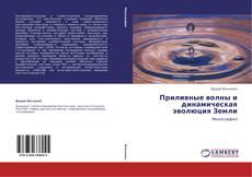 Bookcover of Приливные волны и динамическая эволюция Земли