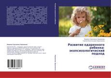 Couverture de Развитие одаренного ребенка: экопсихологический подход