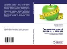 Bookcover of Гипоталамический синдром и возраст