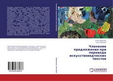 Bookcover of Членение предложения при переводе искусствоведческих текстов