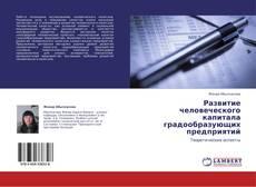 Copertina di Развитие человеческого капитала градообразующих предприятий