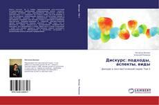 Обложка Дискурс: подходы, аспекты, виды