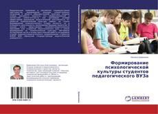 Buchcover von Формирование психологической культуры студентов педагогического ВУЗа